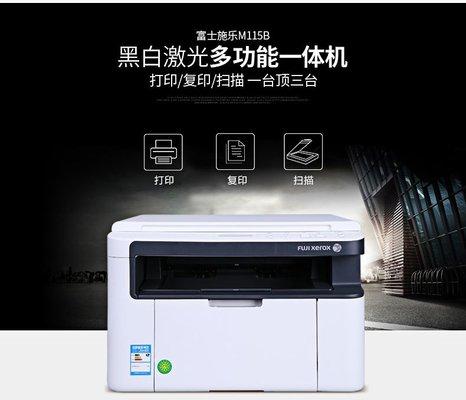 富士施乐打印机m115b驱动