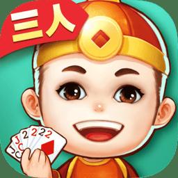 三人斗地主手机版v.1.1.1 安