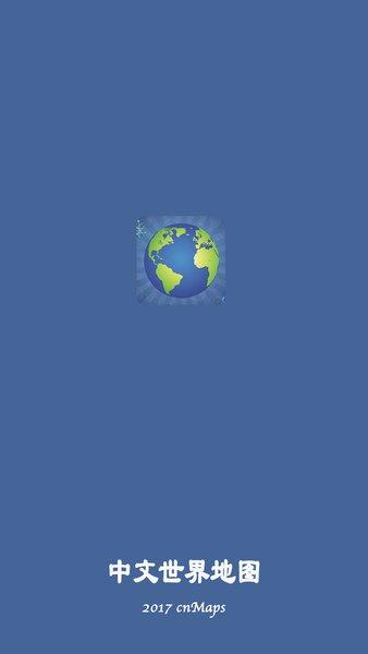 中文世界地图app