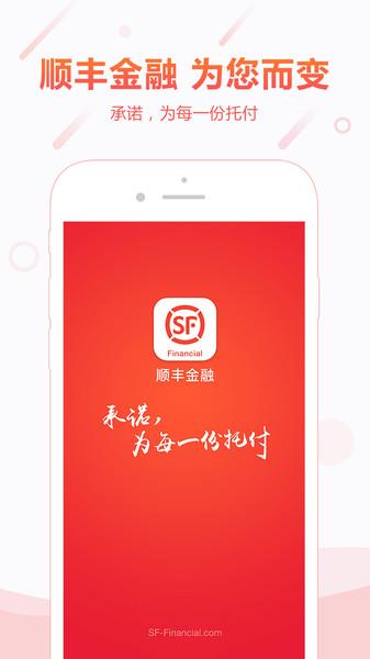 顺丰金融手机版app