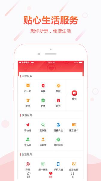 顺丰金融app v4.2.6 安卓版
