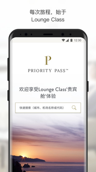 priority pass机场贵宾厅app