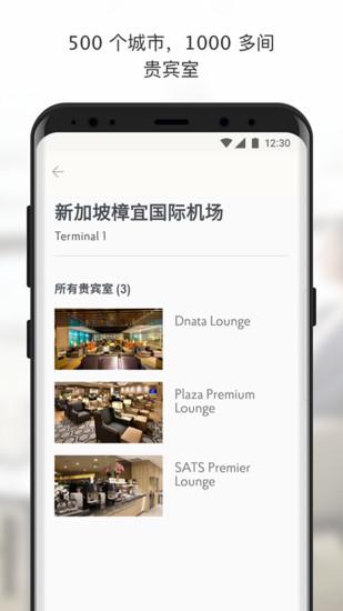 priority pass机场贵宾厅app v5.5.1 安卓版