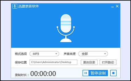 迅捷录音软件免费版 v1.0.0 永久破解版
