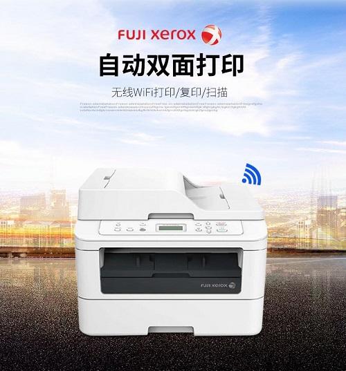 富士施乐m268dw打印机驱动