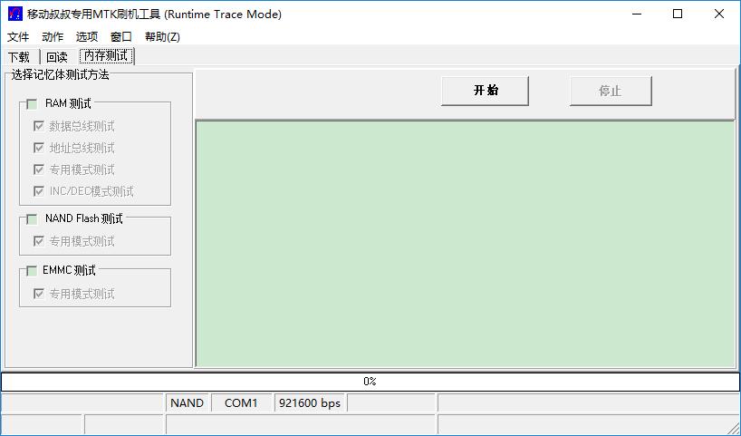 移动叔叔工具箱中文版 v3.2 官方版