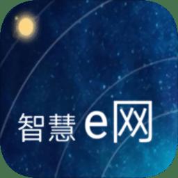 智慧e网5g微基站v0.2.5 安卓