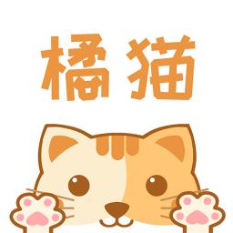 橘猫小说appv1.0.5 安卓版