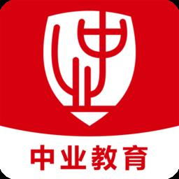 中业教育appv2.5.1 安卓版