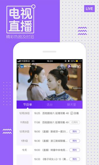 中国蓝TV手机版