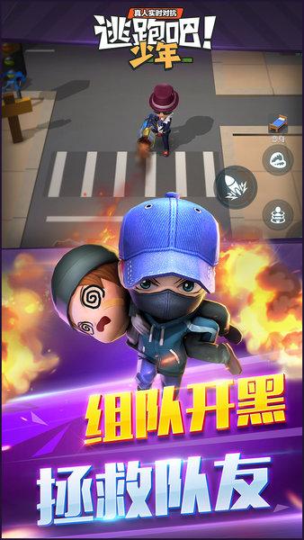 逃跑吧少年华为账号版 v5.3.2 安卓版