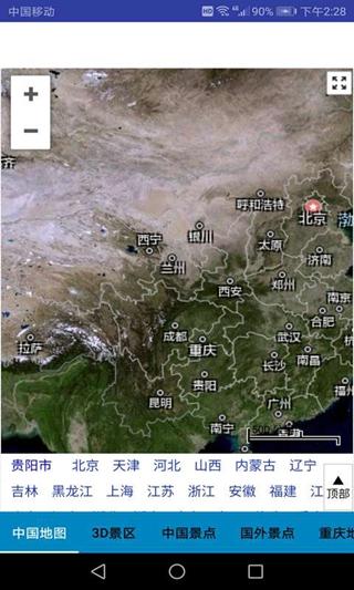 北斗卫星地图app