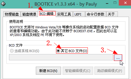 bootice win10