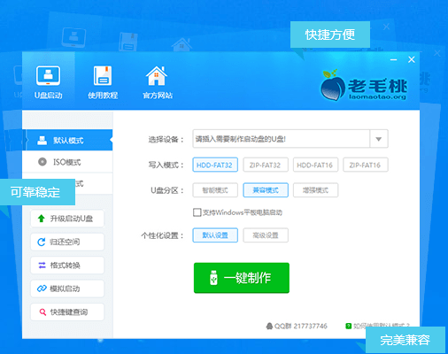 老挑毛u盘装系统win7 v9.51 官方最新版