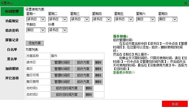 微家�L控制��X�件 v4.1.0 �G色版