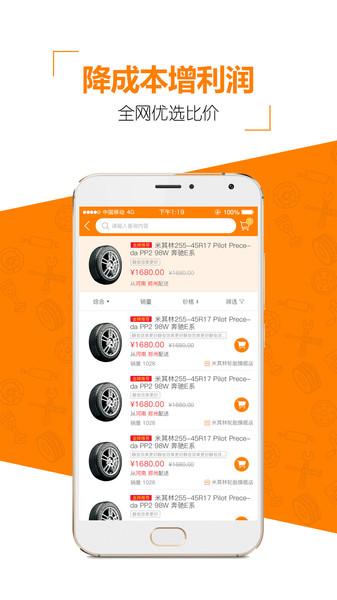 门店帮手app v2.6.29 安卓版
