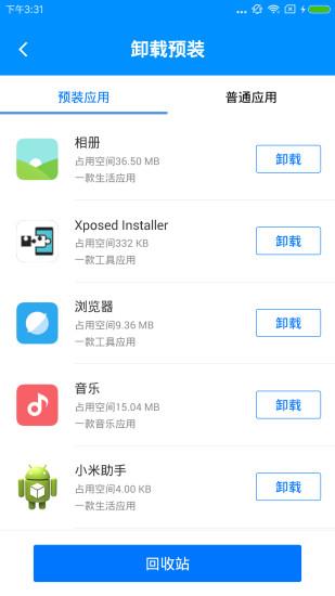 刷机精灵手机版 v4.0.0 安卓最新版