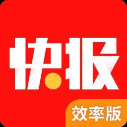 天天快报效率版appv5.0.40