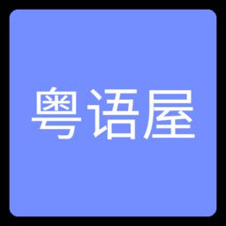 ��Z屋手�C版v1.0 安卓官方版
