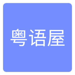 ��Z屋�≡�v1.0 安卓官方版