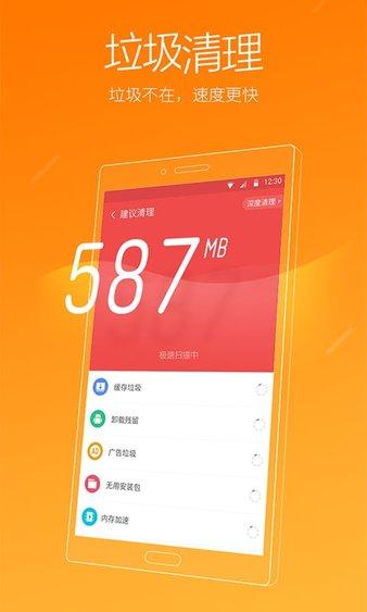 猎豹清理大师手机版 v6.09.5 安卓最新版