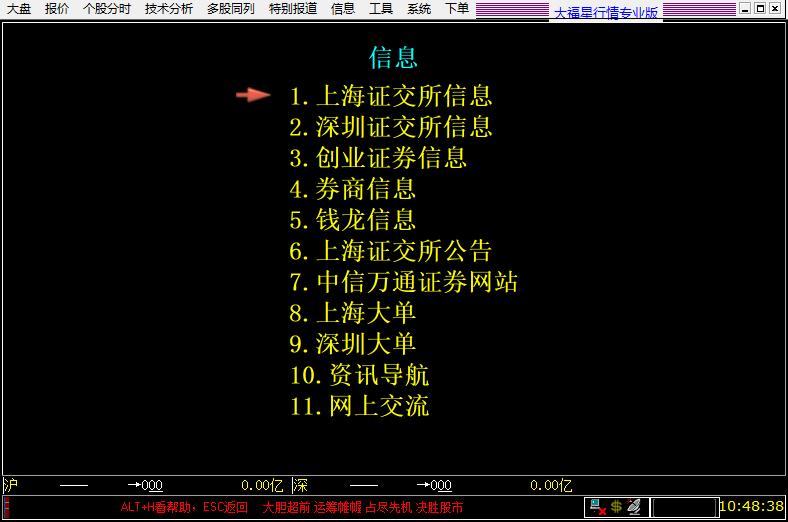 大福星下单系统 v3.4 专业版