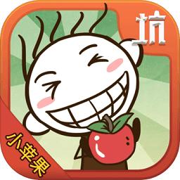 史小坑的小苹果无限金币版v1.0.04 安卓版