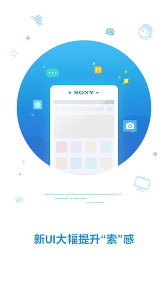索尼中国手机客户端app下载