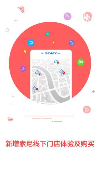 索尼中国app v5.1.1 安卓版