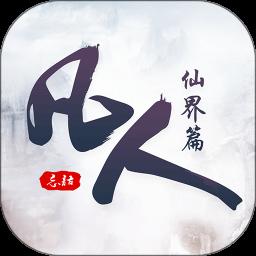 凡人仙界篇app v2.1.0 安卓版
