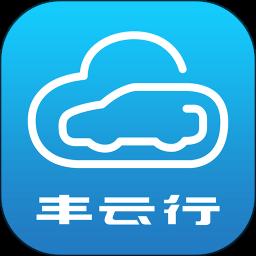 广汽丰田丰云行appv3.8.1 安卓版