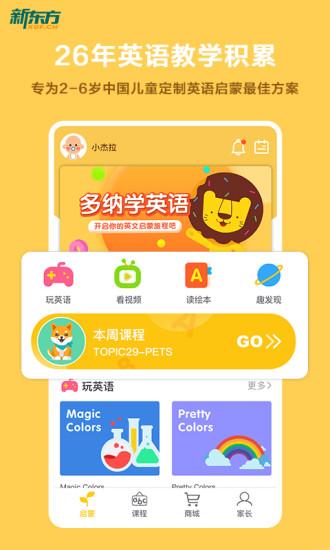 多纳学英语app v7.0.1 安卓版