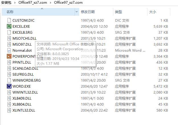office97中文版