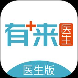 有来医生app(医生版)v1.7.5