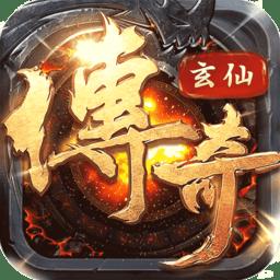 玄仙�髌�360版本v1.0.0 安卓