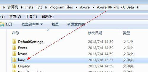 axure rp9中文版