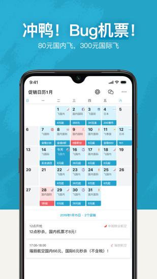 十六番旅行app v7.9.8 安卓最新版