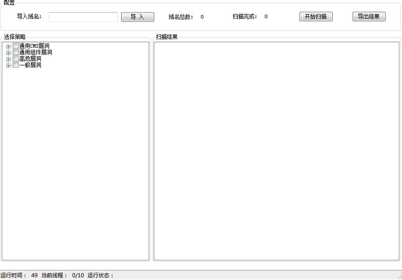 nbsi检测工具 v3.2 绿色版