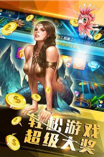 真人掌心捕鱼猕猴桃版 v1.1.6 安卓版