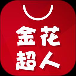 金花超人app手机版