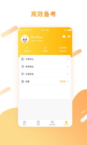 华图金融手机版 v3.1.0 安卓版