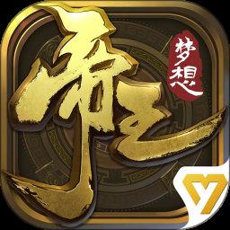 梦想帝王手游 v1.0.25 安卓官方版