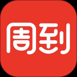 周到上海app v5.0.5 安卓版