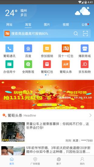 葡萄浏览器手机版 v4.7.8 安卓版