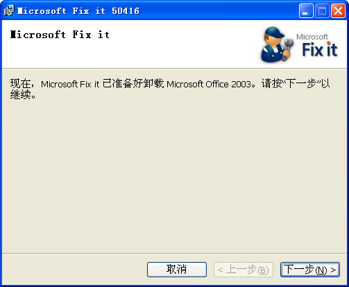 office2003卸载工具