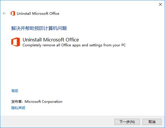 office2003完全卸载软件 官方版