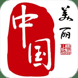美丽中国app