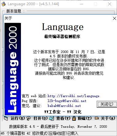 language2000中文版 v4.5.1.144 官方正式版