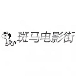 斑马电影街手机版 v1.3.8 安卓官方版