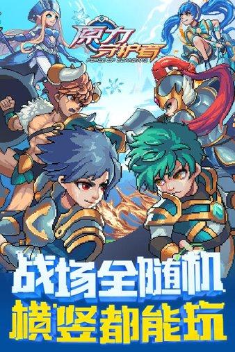 原力守护者九游版